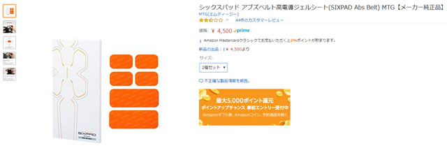 シックスパッド アブズベルト高電導ジェルシート(SIXPAD Abs Belt) MTG【メーカー純正品】 (3).jpg