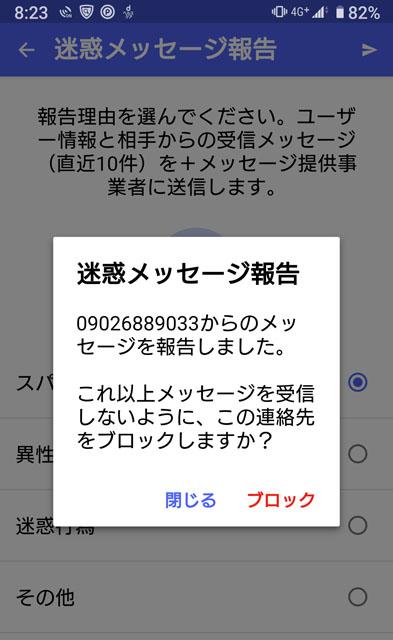 詐欺 (4).jpg