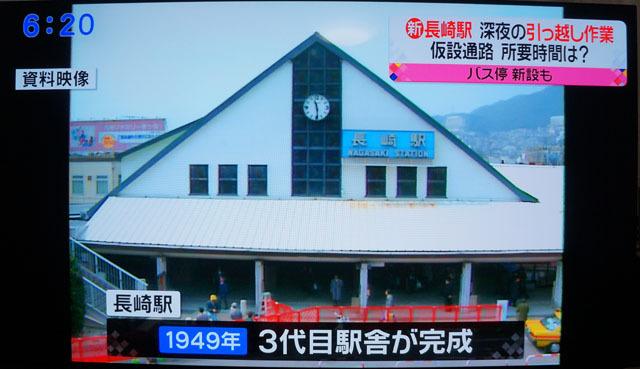 1949年 長崎駅.JPG