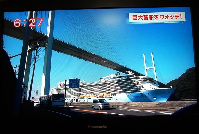 2015-11-03クァンタム・オブ・ザ・シーズ 2015-11-03クァンタム・オブ・ザ・シーズ TVニュース 1.JPG