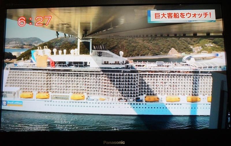 2015-11-03クァンタム・オブ・ザ・シーズ 2015-11-03クァンタム・オブ・ザ・シーズ TVニュース 3.JPG