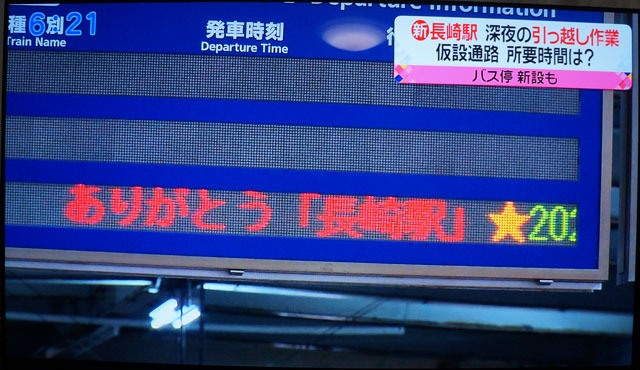 2020年3月27日 最終列車 長崎駅 (3).JPG