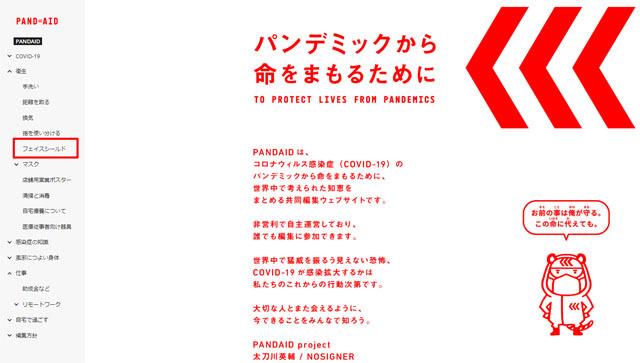 A4クリアファイルで作るフェイスシールド (1).jpg