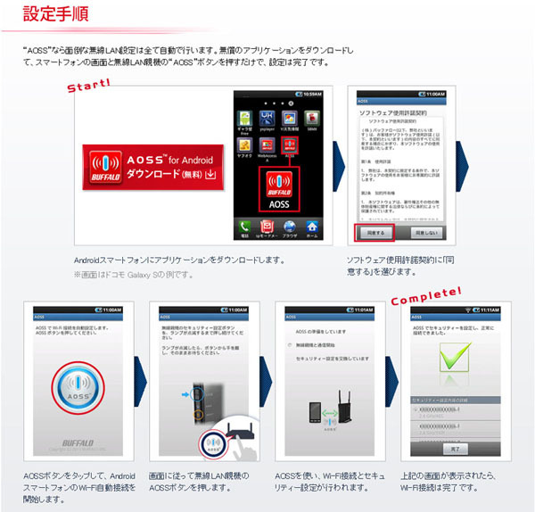AOSS for Android 4 1.jpg