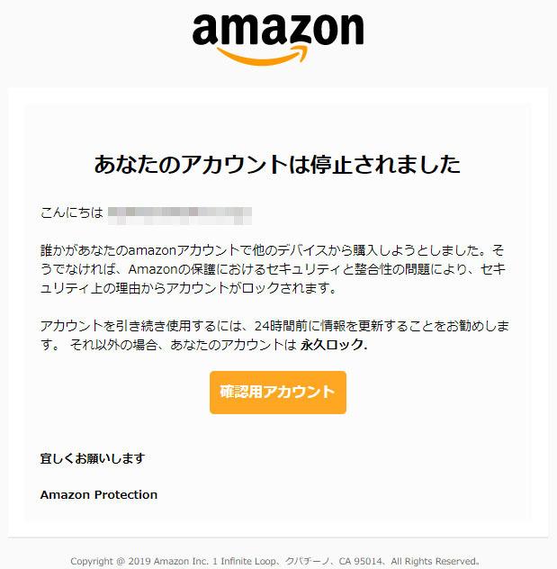 Amazonフィッシングメール.jpg