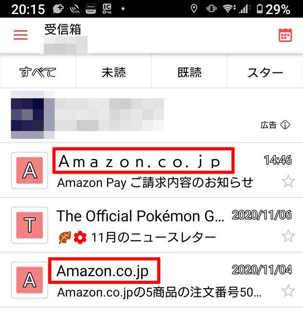 Amazonフィッシングメール (1).jpg