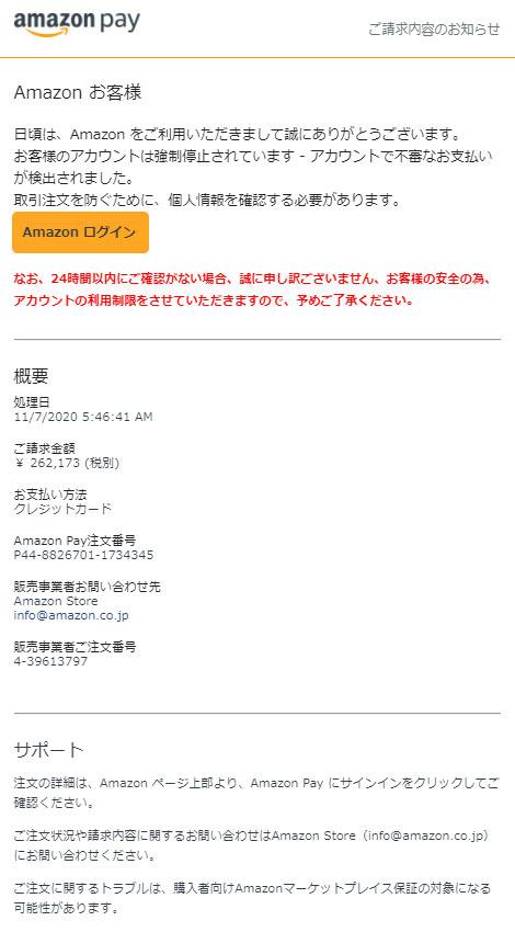 Amazonフィッシングメール (2).jpg