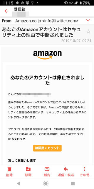 Amazonフィッシング詐欺 2.jpg
