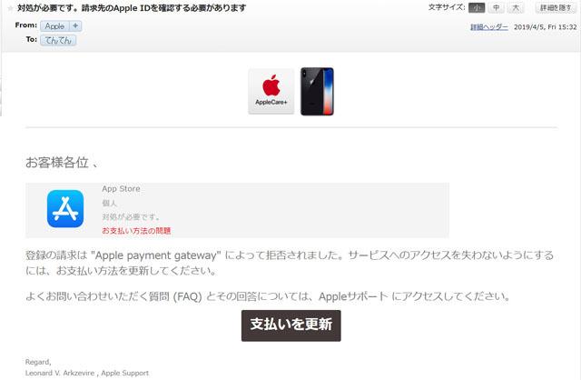 Appleを装ったフィッシングメール.jpg