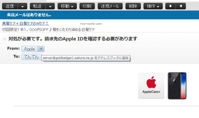 Appleを装ったフィッシングメール 2.jpg
