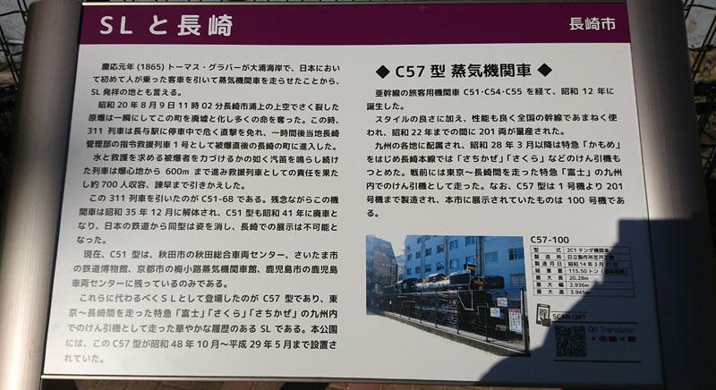 C57型 蒸気機関車.JPG