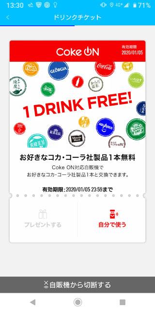 Coke ON (1).JPG