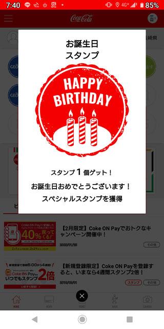 Coke ONアプリ (1).jpg