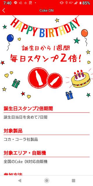 Coke ONアプリ (2).jpg