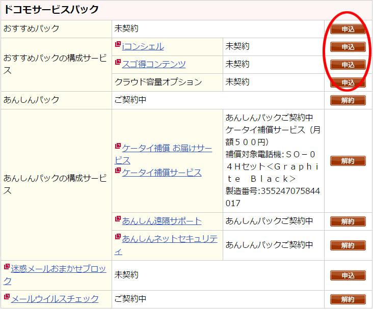 DoCoMo サービスパック契約解除.jpg