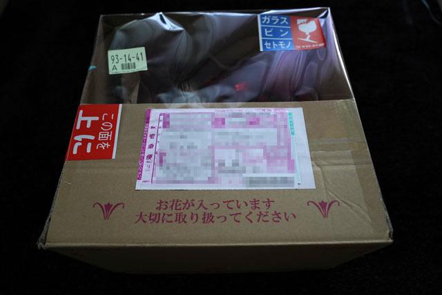 「めざましテレビ」花プレゼント (1).JPG