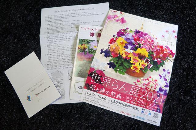 「めざましテレビ」花プレゼント (6).JPG