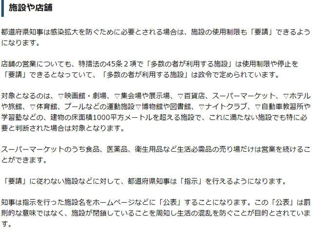 「緊急事態宣言」.jpg