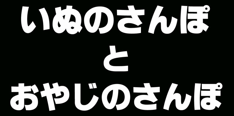 いぬのさんぽ.jpg