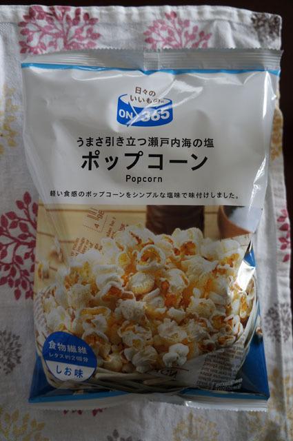 うまさ引き出す瀬戸内海の塩ポップコーン (1).JPG