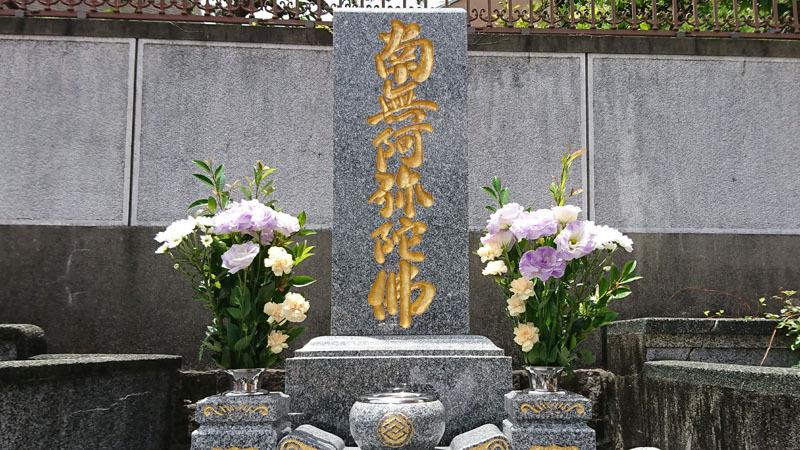 お墓 7.JPG