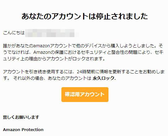 お客様のAmazon.co.jpアカウントに対する最近の変更.jpg