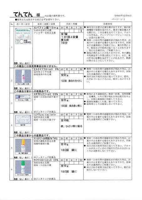 お薬の説明書.jpg