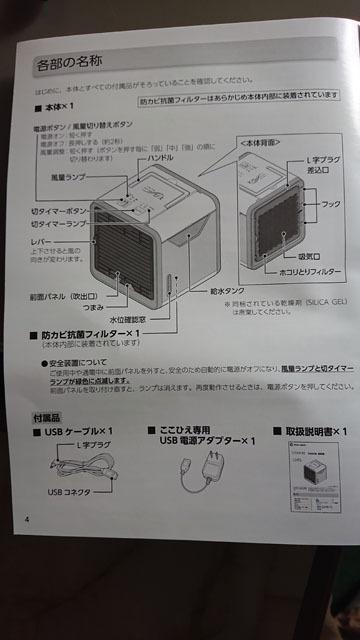 ここひえ R2 2020年モデル (3).JPG