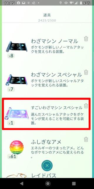 すごいわざマシンスペシャル.jpg