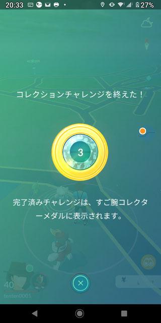 すご腕コレクターメダル.jpg