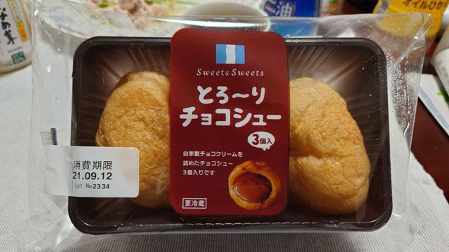 とろーりチョコシュー (1).JPG