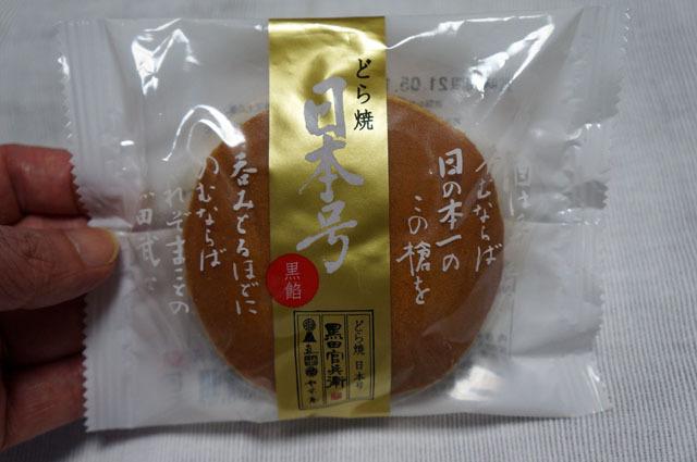 どら焼き日本号 黒田官兵衛 (1).JPG