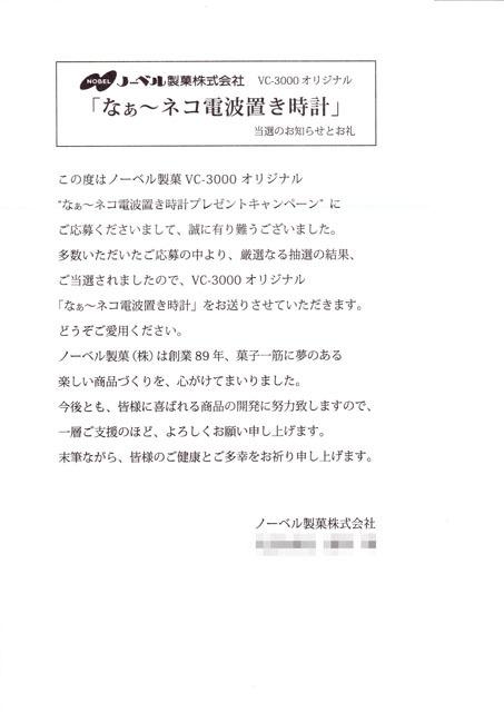 なぁ~ネコ電波置き時計プレゼントキャンペーン当選 (5).jpg