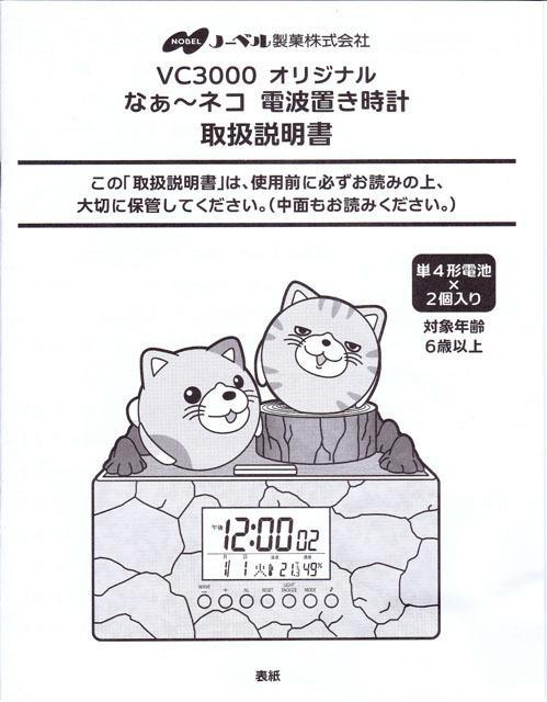 なぁ~ネコ電波置き時計プレゼントキャンペーン当選 (6).jpg