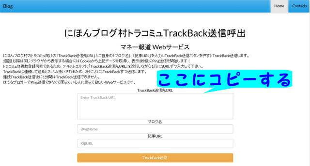 にほんブログ村トラコミュ向けTrackBack送信方法 (1).jpg