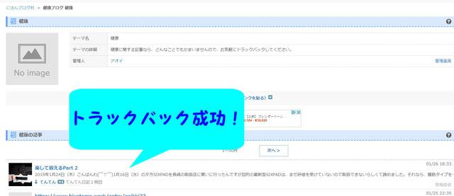 にほんブログ村トラコミュ向けTrackBack送信方法 (2).jpg