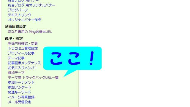 にほんブログ村トラコミュ向けTrackBack送信方法 (6).jpg