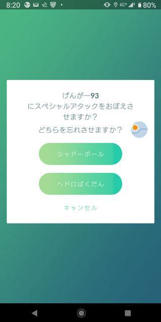 わざマシンスペシャル.jpg