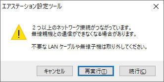 エアステーション「2つ以上のネットワーク接続がつながっています」エラーの対処法 (1).jpg