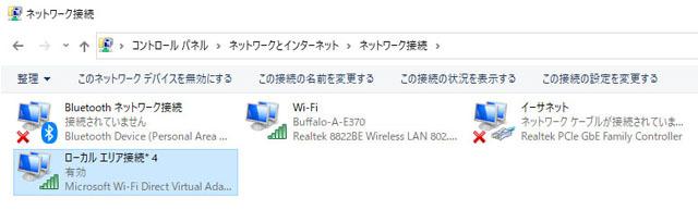 エアステーション「2つ以上のネットワーク接続がつながっています」エラーの対処法 (2).jpg