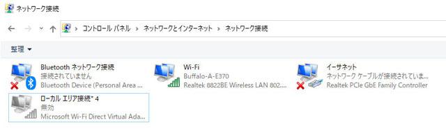 エアステーション「2つ以上のネットワーク接続がつながっています」エラーの対処法 (3).jpg