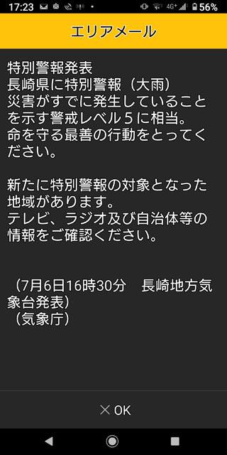 エリアメール.jpg