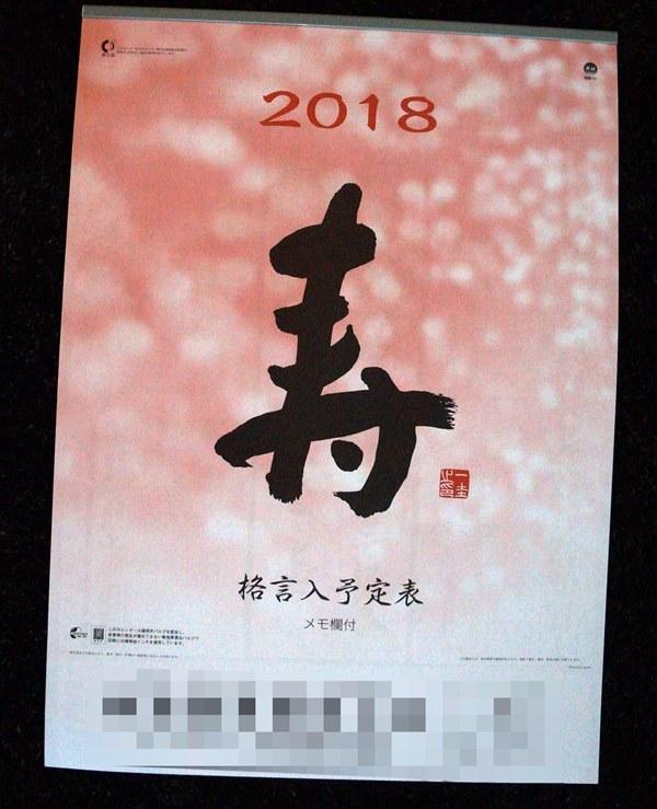 カレンダー 1.JPG