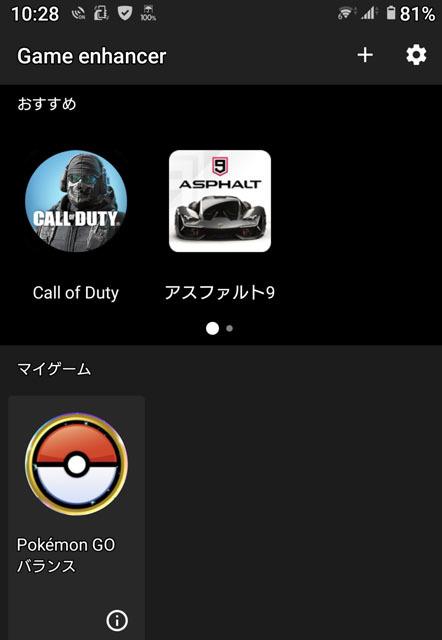 ゲームエンハンサー.jpg