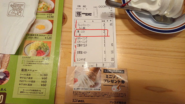コメダ珈琲店 (11).JPG