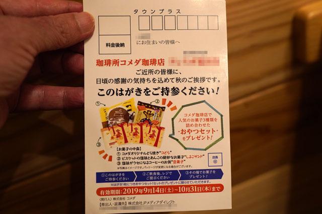 コメダ珈琲店 (6).JPG