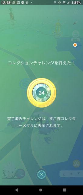 コレクターメダル24.jpg