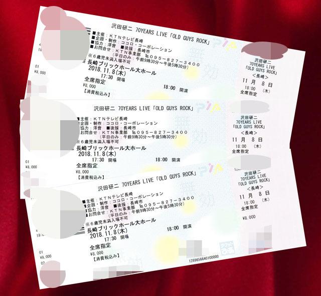 コンサートチケット-3.jpg