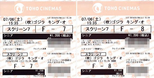 ゴジラ キングオブザモンスターズ (3).jpg