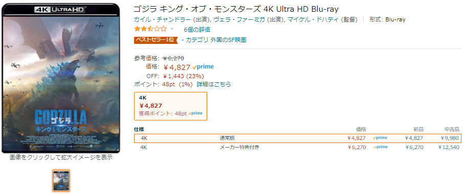 ゴジラ キング・オブ・モンスターズ 4K Ultra HD Blu-ray.jpg